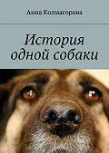 Анна Колмагорова -История одной собаки