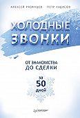 Петр Кудасов -Холодные звонки. От знакомства до сделки за 50 дней