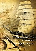 Эльдар Ахадов -Кругосветная география русской поэзии