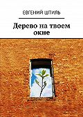 Евгений Штиль -Дерево на твоем окне