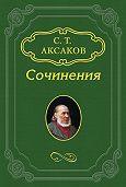 Сергей Аксаков - Избранные стихотворения