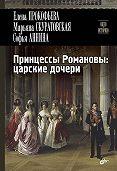 М. В. Скуратовская -Принцессы Романовы: царские дочери