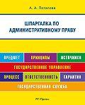 А. Потапова -Шпаргалка по административному праву . Учебное пособие