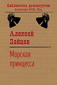 Алексей Зайцев -Морская принцесса