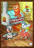 Валентин Тумайкин -Хитрушкины сказки