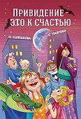 Светлана Лаврова -Привидение – это к счастью