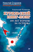 Анатолий Аркадьевич Кошкин -Курильский пинг-понг. 100 лет борьбы за острова