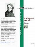 Елена Черникова - Посторожи моё дно (сборник)