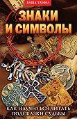 Елена Александровна Разумовская -Знаки и символы. Как научиться читать подсказки судьбы