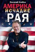 Николай Злобин -Америка: исчадие рая