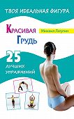Михаил Лагутин -Красивая грудь. 25 лучших упражнений