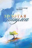 Александр Кучаев -Золотая ангулоа