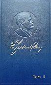 Владимир Ильич Ленин - Полное собрание сочинений. Том 5. Май – декабрь 1901