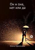 Алина Афанасьева -Он и она, нет или да