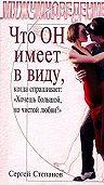 Сергей Степанов -Что ОН имеет в виду, когда спрашивает: «Хочешь большой, но чистой любви?»