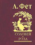 Афанасий Фет - Соловей и роза