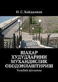 И. Байджанов -Шаҳар худудларини мухандислик ободонлаштириш. Услубий қўлланма