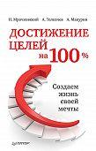 Алексей Толкачев -Достижение целей на 100%. Создаем жизнь своей мечты