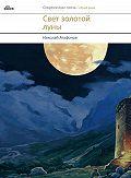 Николай Агафонов -Свет золотой луны (сборник)