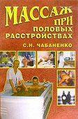 Светлана Чабаненко - Массаж при половых расстройствах