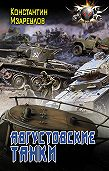 Константин Давидович Мзареулов -Августовские танки