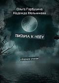 Ольга Горбушина, Надежда Мельникова - Письма кнебу