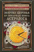 Константин Красик -Энергия здоровья. Кулинарная книга астролога