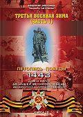 Владимир Побочный -Третья военная зима. Часть 1