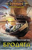 Владимир Поселягин -Бродяга