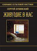 Сергей Дубянский -Живущие в нас (сборник)
