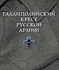 О. Шашкова -Галлиполийский крест Русской Армии