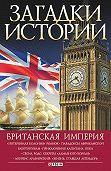 Наталья Беспалова -Британская империя