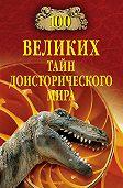 Николай Непомнящий - 100 великих тайн доисторического мира
