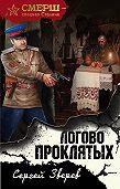 Сергей Зверев -Логово проклятых