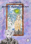 Альбина Севенкова -Долина мерцающих лун