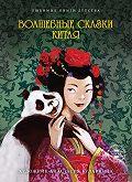 Сборник -Волшебные сказки Китая