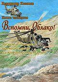 Владимир Казаков -Вспомни, Облако!. Книга четвёртая. Рассказы оботважных пилотах всех времён иотех, кого неотпустилонебо
