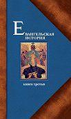 Протоиерей Павел Матвеевский -Евангельская история. Книга третья. Конечные события Евангельской истории