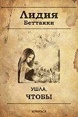 Лидия Беттакки -Ушла, чтобы вернуться