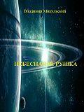 Владимир Микульский -Небесная игрушка
