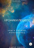 Андрей Лобурец -Хроники Лешего. Книга первая. Новобранец
