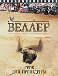 Михаил Веллер - Срок для президента (сборник)