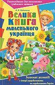 Вікторія Садовнича -Велика книга маленького українця. Захопливі розповіді зісторії, природознавства танародознавства України
