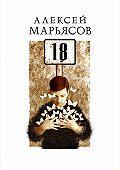 Алексей Марьясов -18