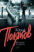 Юрий Поляков -Женщины без границ (сборник)