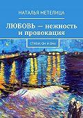 Наталья Метелица -ЛЮБОВЬ – нежность и провокация. Стихи: Он и Она