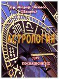 Папюс - Астрология для посвященных