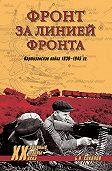 Борис Соколов -Фронт за линией фронта. Партизанская война 1939–1945 гг.