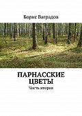Борис Ваградов - Парнасские цветы. Часть вторая