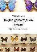 Стаcc Бабицкий -Тысяча удивительных людей. Хронические миниатюры